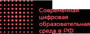 Современная цифровая образовательная среда в РФ