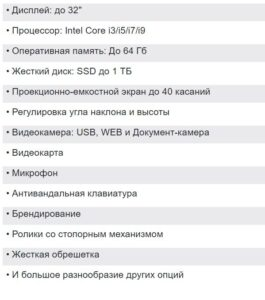 Интерактивная трибуна КЛАССИК 27