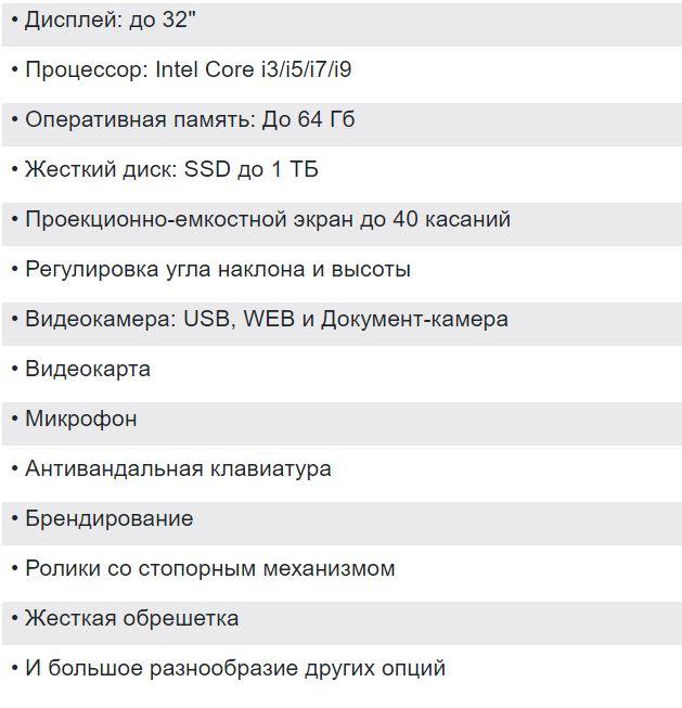 Интерактивная трибуна СПИКЕР 24