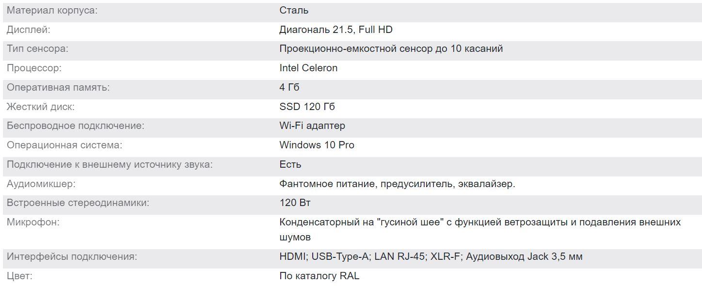 Интерактивная трибуна УЛЬТРА 21.5