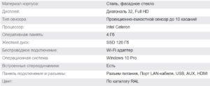 Сенсорный стол УЛЬТРА 32